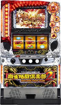 麻雀格闘倶楽部2,マージャンカクトウクラブ
