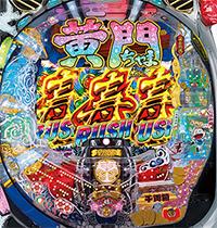 CR黄門ちゃま超寿〜そこのけ もののけ 悪くじけ!〜99.9ver.