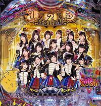 ぱちんこ AKB48 ワン・ツー・スリー!! フェスティバル,AKB 123 festival,えーけーびー,えいけいびい