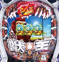ぱちんこCR神獣王2,カミジュウオウ,カミケモノオウ