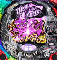 P烈火の炎3 TYPE-R