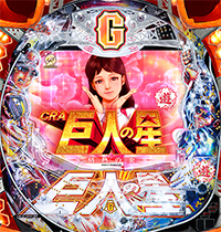 CRA巨人の星〜情熱の炎〜