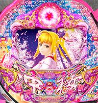 CRスーパー海物語IN沖縄4 桜バージョン 199ver.