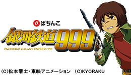 CRびっくりぱちんこ銀河鉄道999...