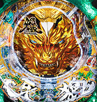CR牙狼魔戒ノ花XX,キバオオカミ,ガロウ