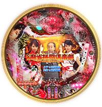 CRぱちんこ麻雀格闘倶楽部 役満ver