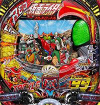 CRぱちんこ仮面ライダー フルスロットル タックル99ver.