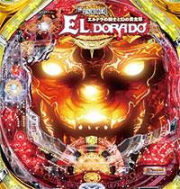 CRフィーバーエルドラ,えるどら,エルドラド,えるどらど,El Dorado