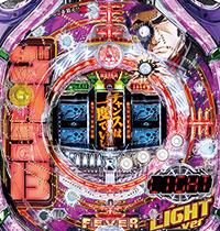 Pフィーバードラムゴルゴ13 Light ver.