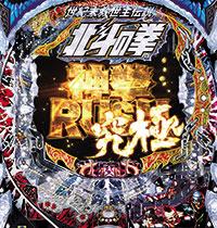 P北斗の拳8 覇王