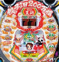 CR餃子の王将3 おすすめ600