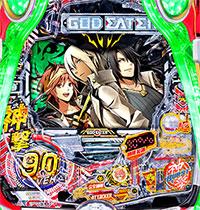 P GOD EATER-ブラッドの覚醒- 神撃90VER