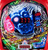 Pゾンビリーバボー~絶叫~S3-T1,ぞんび,zombie