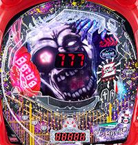 Pゾンビリーバボー〜絶叫〜S4-T6
