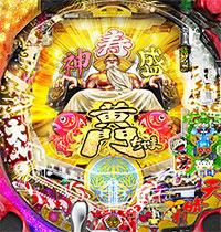 CR黄門ちゃま〜神盛JUDGEMENT〜