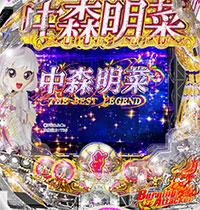 P中森明菜・歌姫伝説〜THE BEST LEGEND〜
