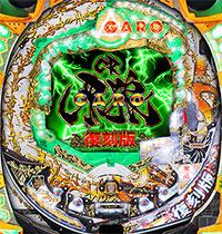 CR牙狼復刻版XX,キバオオカミ,ガロウ,GARO