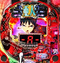 P亜人〜衝戟の全突フルスペック!〜319ver.