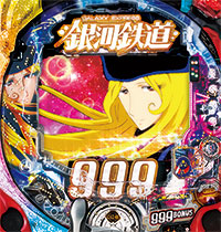 CRA銀河鉄道999 99ver.