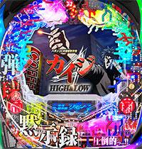 パチンコCR弾球黙示録カイジ HIGH&LOW 319Ver.